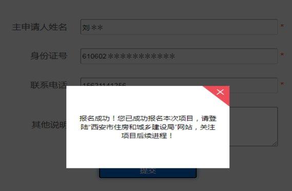 2020西安公租房双竹村报名时间,西安公租房双竹村报名步骤插图(6)