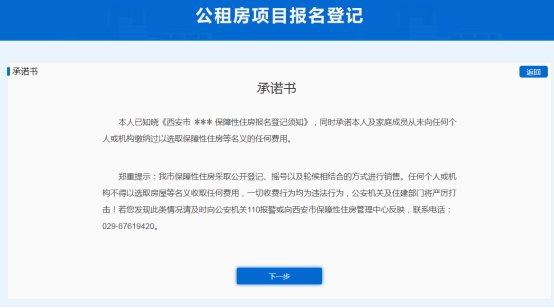 2020西安公租房双竹村报名时间,西安公租房双竹村报名步骤插图(4)