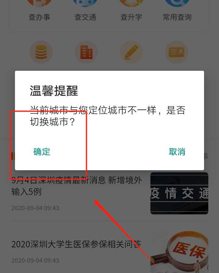 咸阳本地宝app官方下载