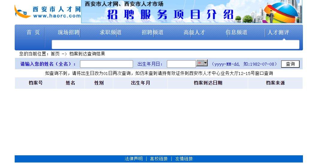 西安個人檔案在哪里存放