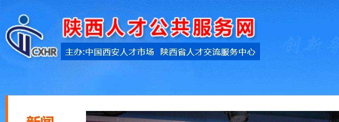 陜西檔案查詢系統官網