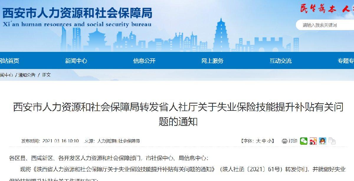 西安失业保险技能提升补贴有关问题的通知(原文)