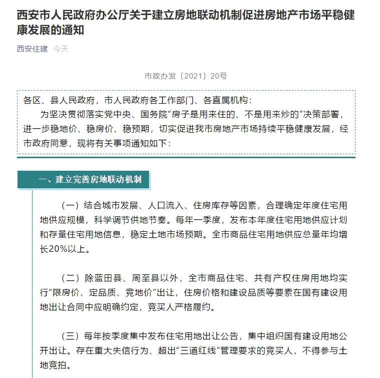 西安关于建立房地联动机制促进房地产市场平稳健康发展通知(原文)