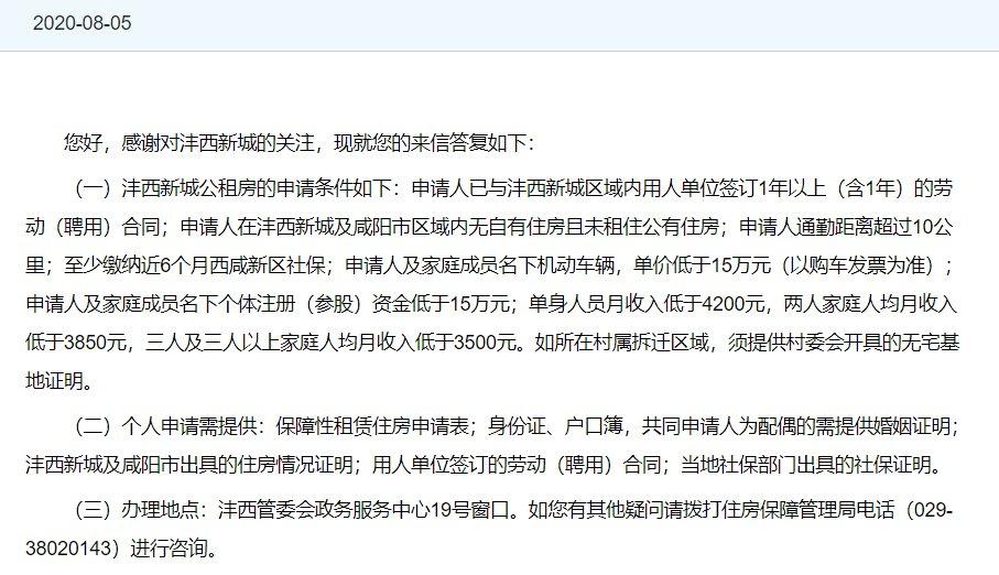 西咸新区沣西新城公租房怎么申请