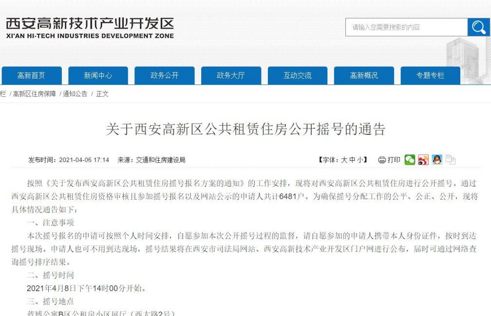 西安高新公租房公开摇号通告(2021年4月)