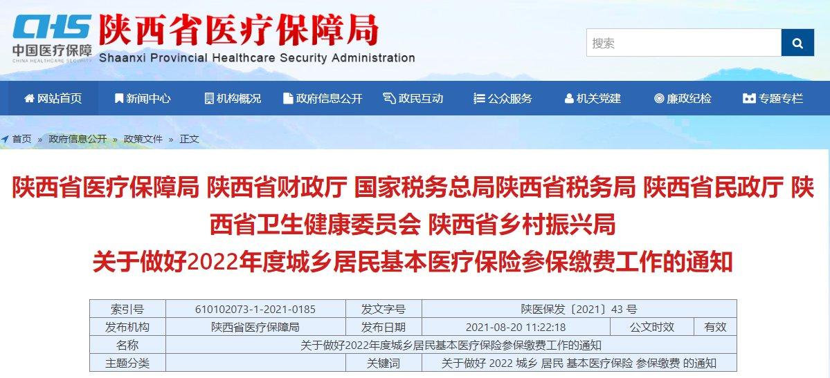 2022年度陕西居民基本医疗保险参保缴费工作通知