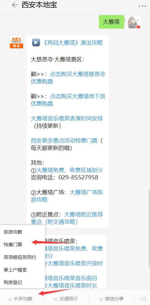 2019年10月14日至12月10日西安大雁塔北广场水舞喷泉表演将暂停