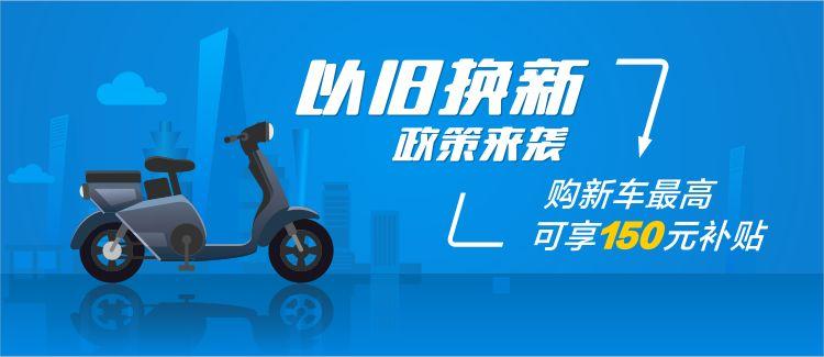 西安电动自行车以旧换新政策发布