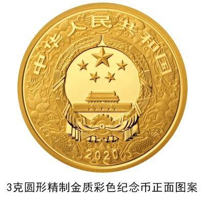 西安2020鼠年金银纪念币发布公告