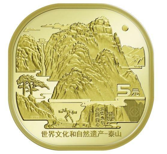 西安2019泰山纪念币兑换什么时候结束