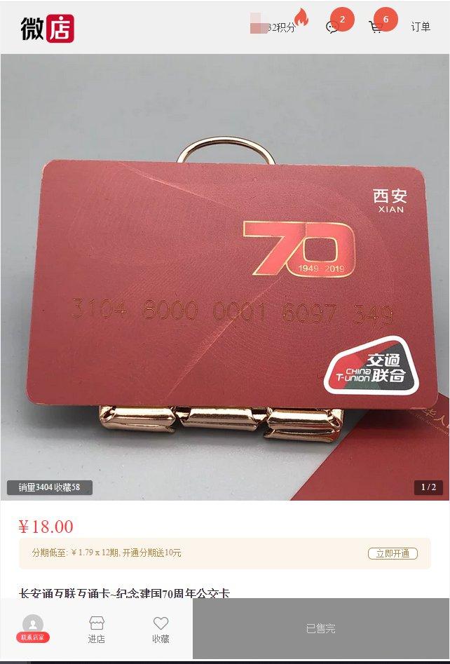 陕西庆祝中华人民共和国成立70周年一卡通购买攻略
