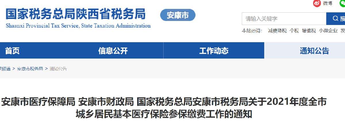 2021陕西安康居民医保缴费通知(原文)