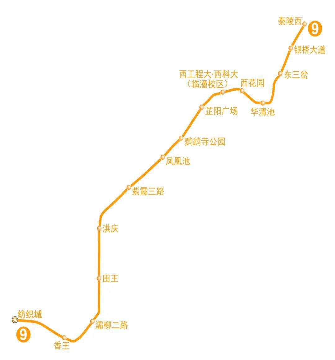西安地鐵9號線將于12月28日上午9點30開通運營