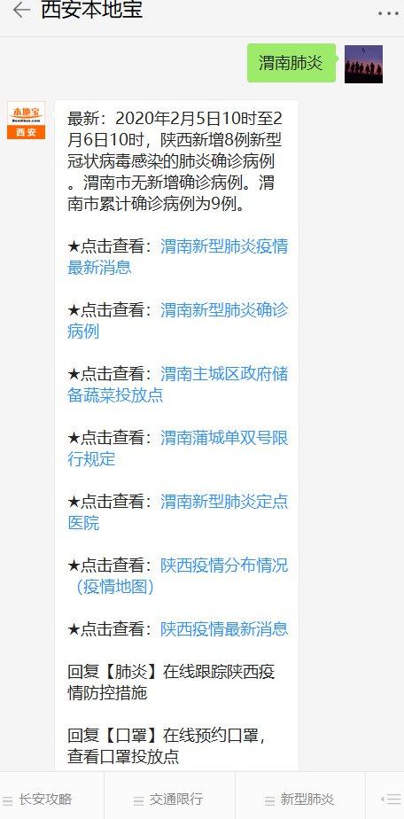 陕西渭南新型肺炎定点医院有哪些