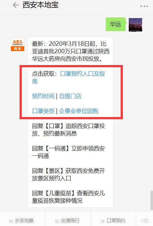 2020年3月18日起比亚迪首批200万只口罩通过陕西华远大药房向西安市民投放