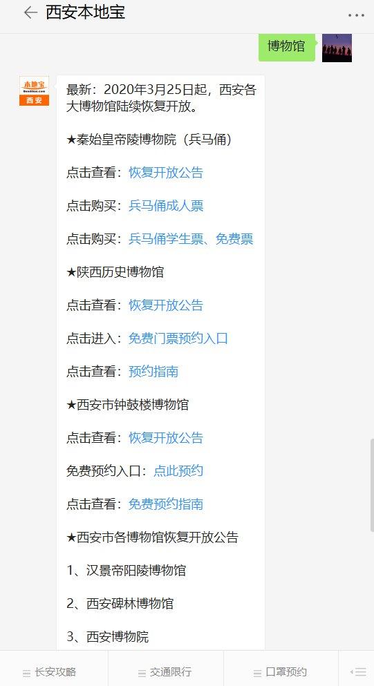 西安汉景帝阳陵博物院2020年3月25日起有序恢复开放