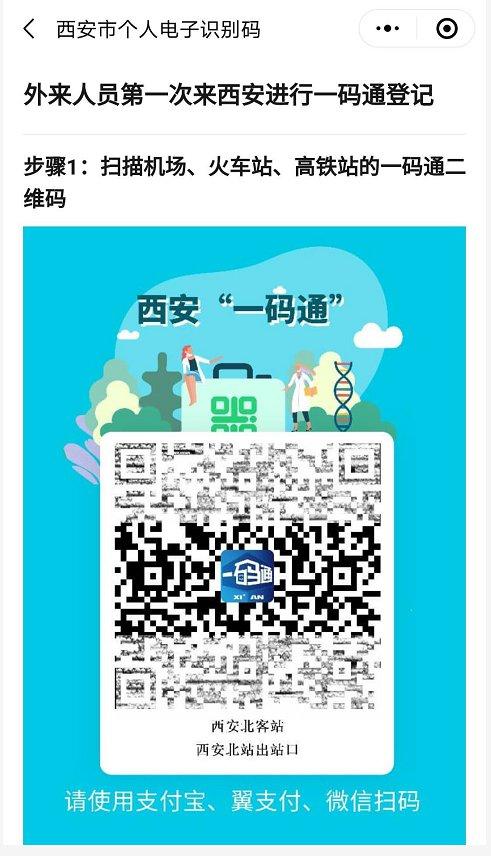 2020国庆到西安旅游怎么注册西安一码通