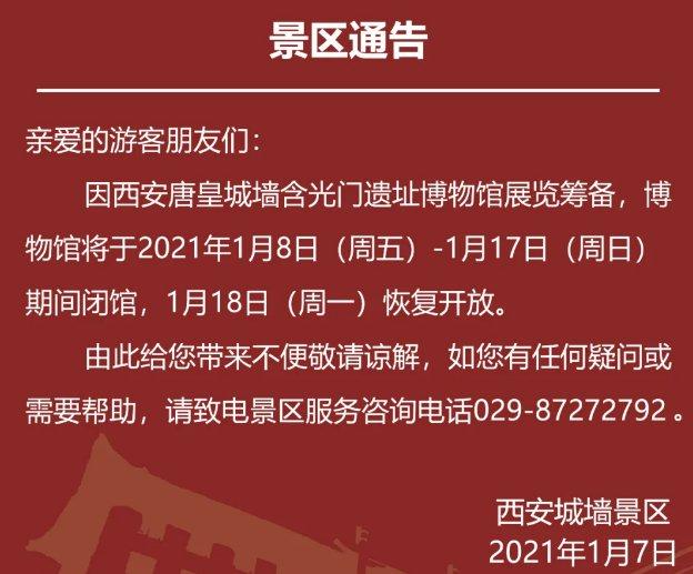 西安唐皇城墻含光門遺址博物館2021年1月8日至17日閉館