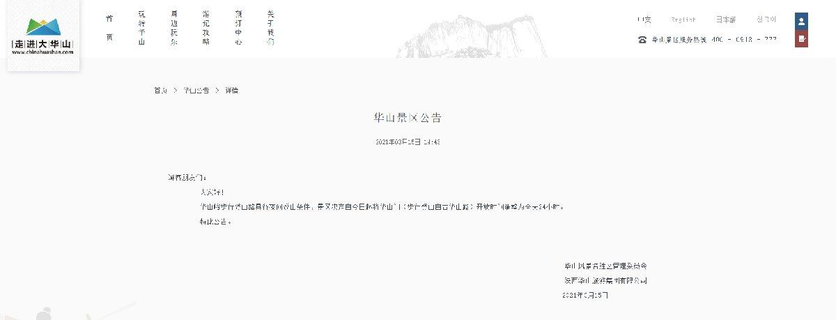 陕西华山景区2021年3月15日起恢复夜爬