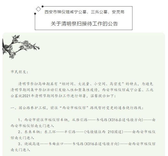 2021西安咸宁公墓、三兆公墓、安灵苑清明节祭扫工作安排