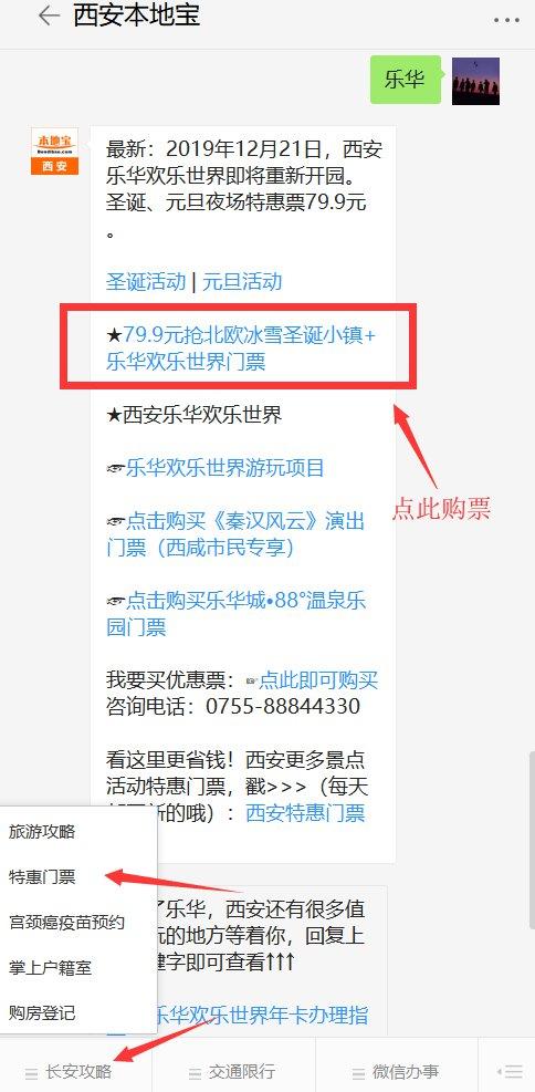 2019西安乐华欢乐世界门票多少钱