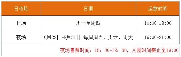 2019西安乐华欢乐世界演出时间表
