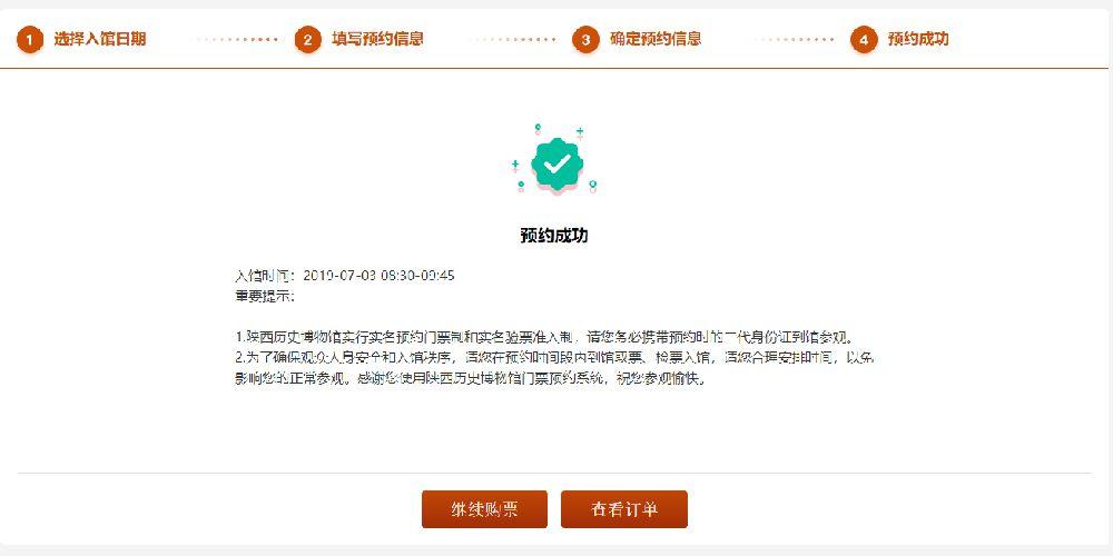 陕西历史博物馆门票怎样预定?(网址 操作步骤)
