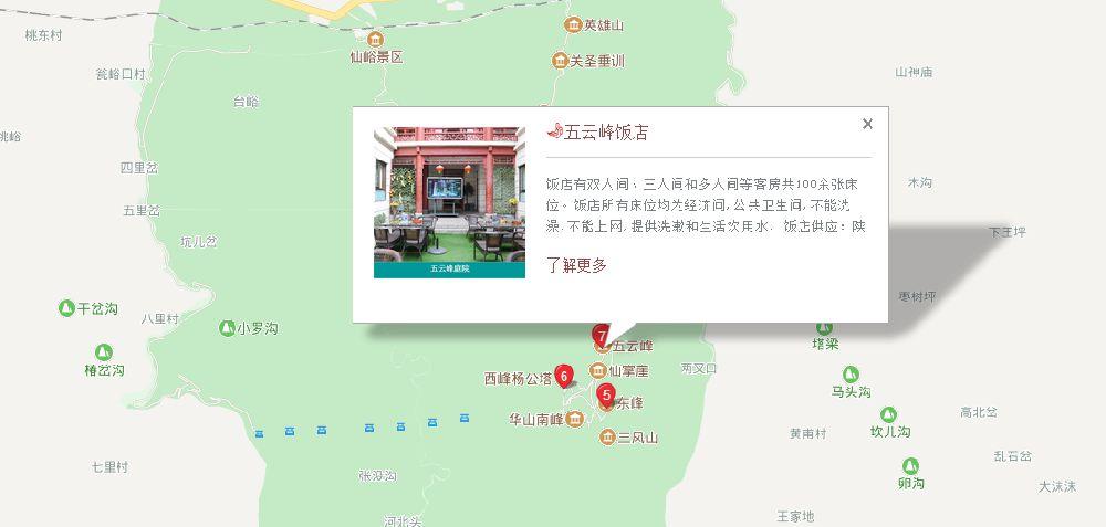华山旅游攻略(门票 开放时间 怎么去)