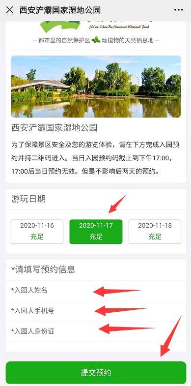 西安浐灞国家湿地公园门票是不是免费了
