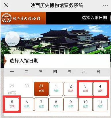 2021清明节陕西历史博物馆人多吗