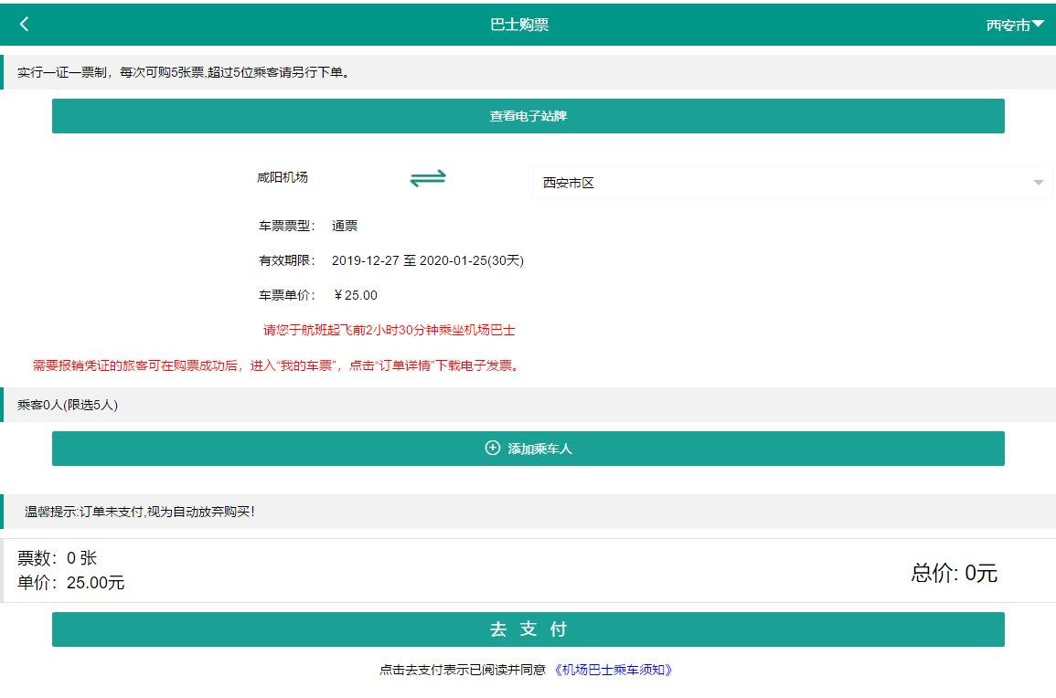西安咸阳机场大巴在机场哪里买票
