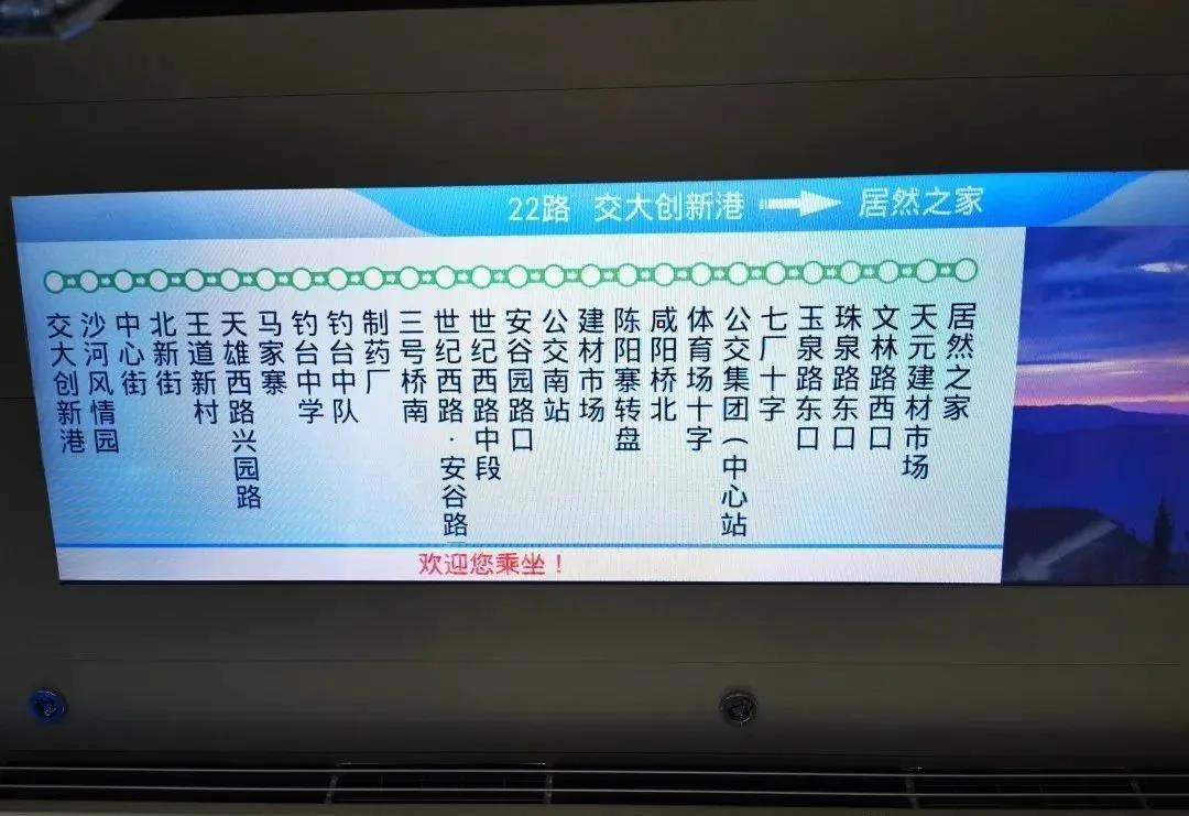 咸阳延长22路公交线路接驳西安地铁5号线