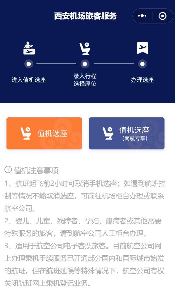 2020國慶期間西安咸陽機場需要提前多長時間到機場