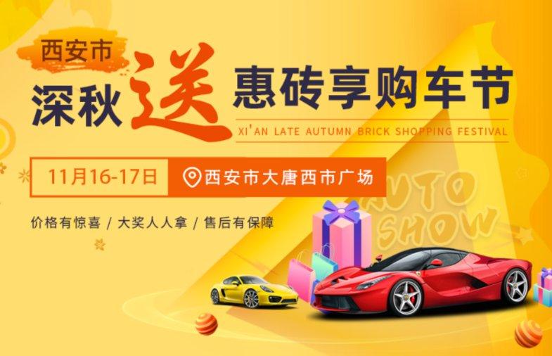 2019西安深秋送惠砖享购车节攻略(时间 地点)