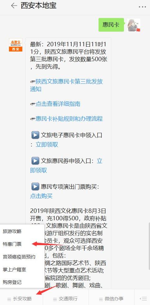 2019陕西文旅惠民卡第三批发放时间