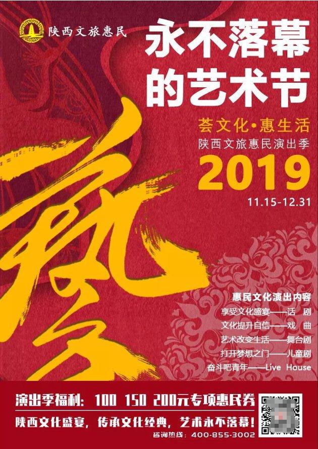 2019陕西文旅惠民演出季(时间+地点+福利)