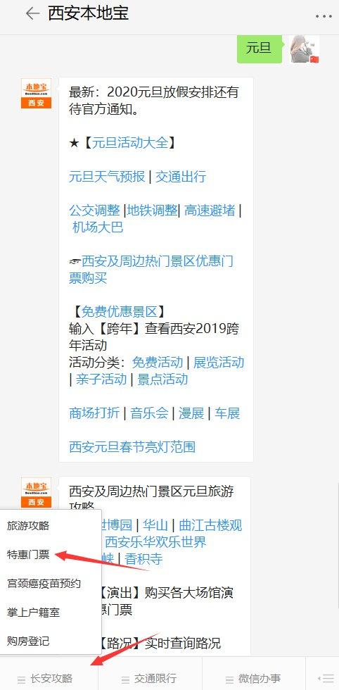 2020元旦德云社烧饼曹鹤阳相声专场西安站