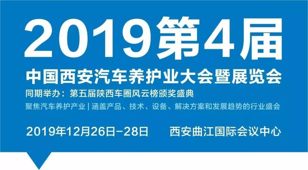 2019西安曲江会展中心12月展会安排