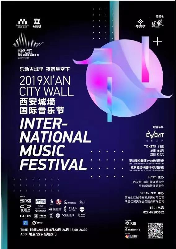 2019西安城墙国际音乐节活动指南