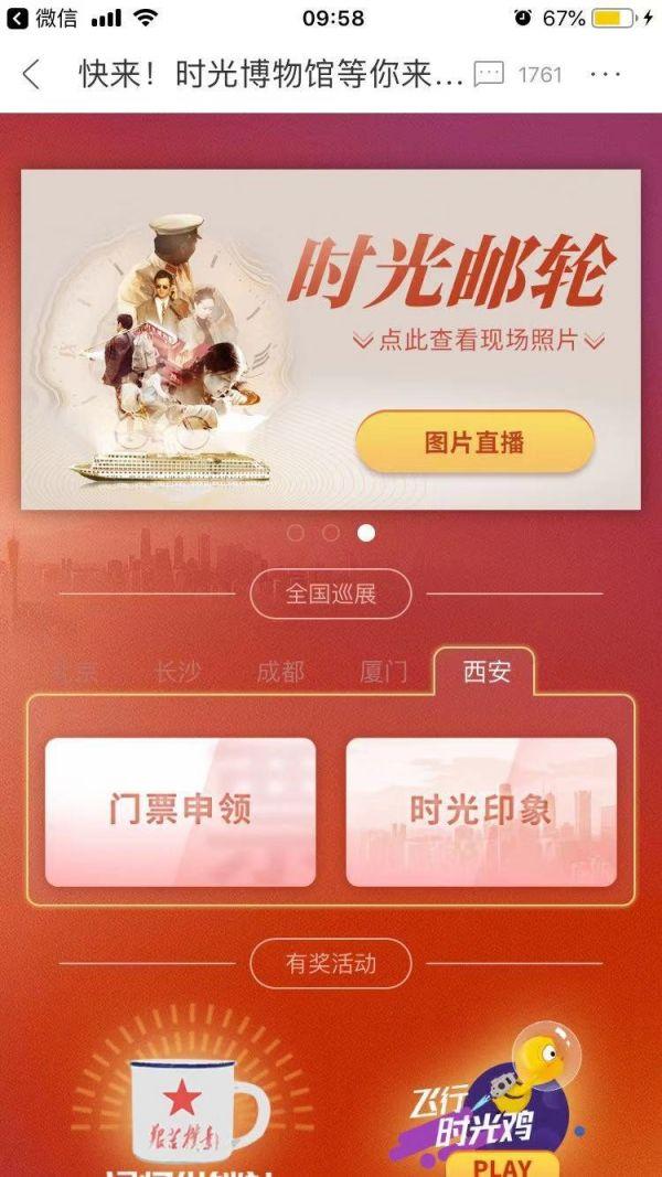 2019时光博物馆西安站(时间 地点 门票)