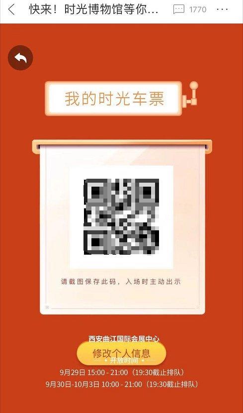 2019时光博物馆西安站免费门票领取指南