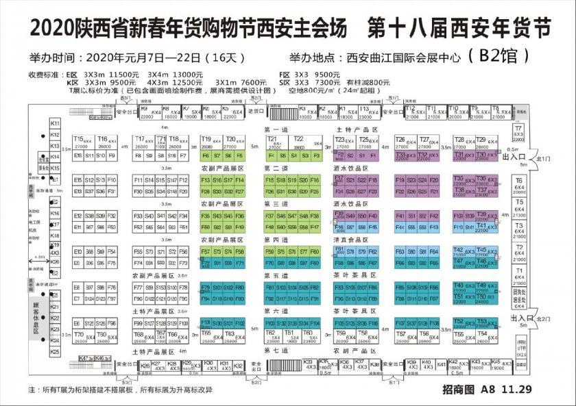 2020西安年货节攻略(时间 地点)