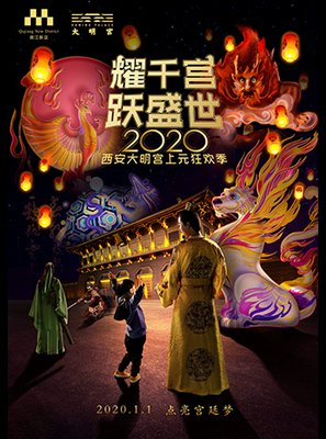 2020西安大明宫春节活动(时间+门票+地点)