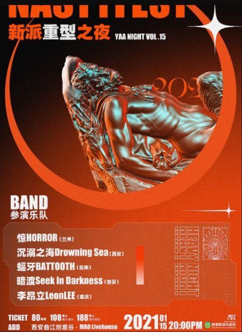 2021西安MAO Livehouse1月演出安排