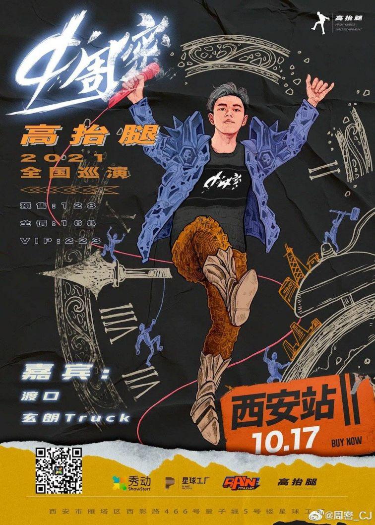 2022周西安演唱会巡演攻略(时间+门票+地址)