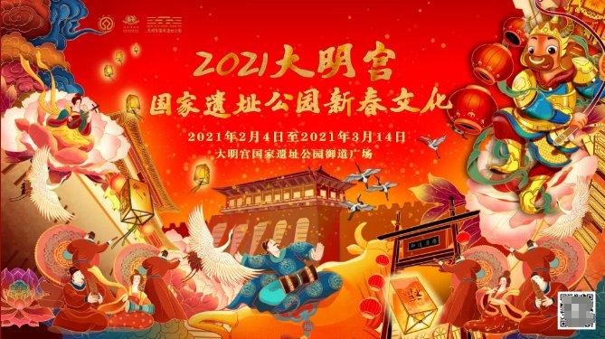 2021西安大明宫春节放假吗