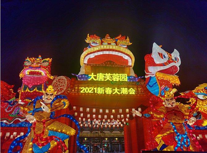 2021西安春节元宵节灯会盘点