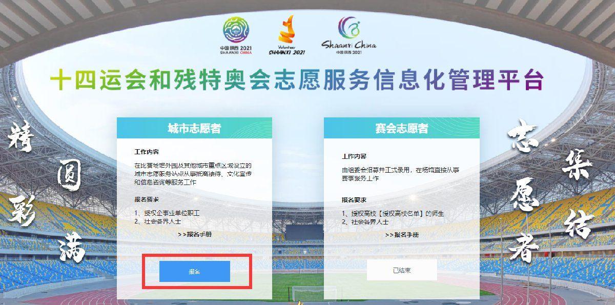 2021十四運會和殘特奧會城市志愿者報名指南(入口 流程)