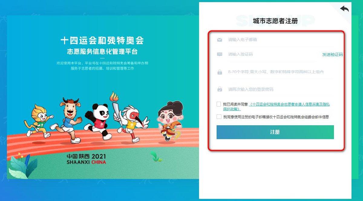 2021十四运会和残特奥会城市志愿者报名指南(入口 流程)