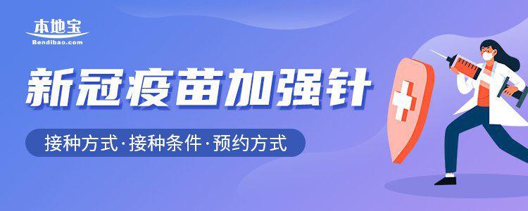 北京新冠疫苗加强针接种预约指南